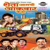 Sheta Aamchi Aakvaar Keli Songs