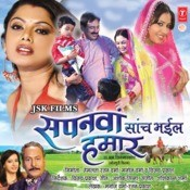 Sapanwa Saanch Bhail Hamaar Songs