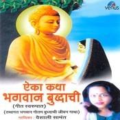 Aika Katha Bhagwan Buddhachi Songs