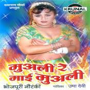 Muali Re Mai Muali Songs
