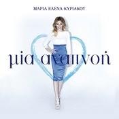 Mia Anapnoi Songs