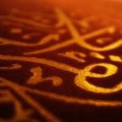 The Holy Quran - Le Saint Coran, Vol 3 Songs