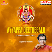 Ayyappa Karune Song