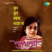 Jhun Jhun Moina - Shyamasree Chattopadhyay Songs
