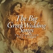 The Big Greek Wedding Songs Songs