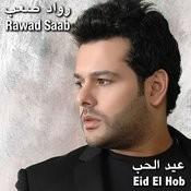 Eid El Hob Song