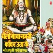 Bhola Baba Bam Bhola Baba MP3 Song Download- Chala Baba