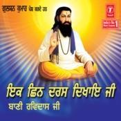 Ek Chhin Daras Dikhaye Ji Songs