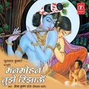 Manmohan Tujhe Rijhaun Songs
