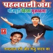 Pahalwani Jung Songs