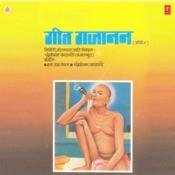 Geet Gajanan(Part-2) Songs