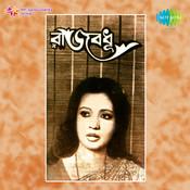 Rajbadhu Songs
