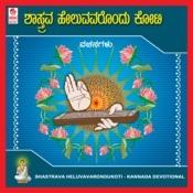 Gandharvakke Raagava Song