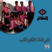 فرقة الكواكب 99 Songs
