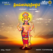 veerabhadreshwara song mp3