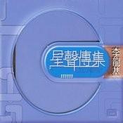 Emi Xing Xing Chuan Ji Songs
