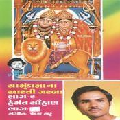Chamund Maa Na Aarti Garba - 2 (Hemant Chauhan Vol. - 41) Songs