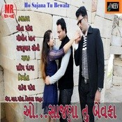Ho Sajana Tu Bewafa Songs