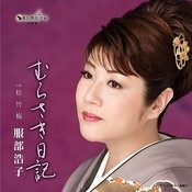 Murasaki Nikki Songs