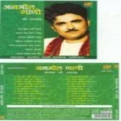 Anmol Gaani C Ramchandra Songs