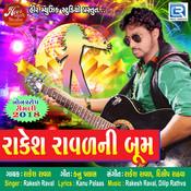 Rakesh Raval Ni Boom MP3 Song Download- Rakesh Raval Ni Boom