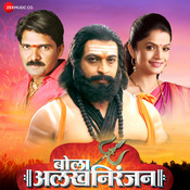 Bola Alakh Niranjan Vishal Borulkar Full Mp3 Song