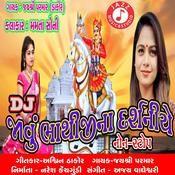 Dj Mare Javu Bhathiji Na Darsaniye Ashwin Thakor Full Mp3 Song