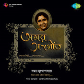 Amar Sangeet Songs