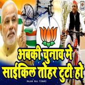 Abki Chunaw Me Cycle Tohar Tuti Ho Song