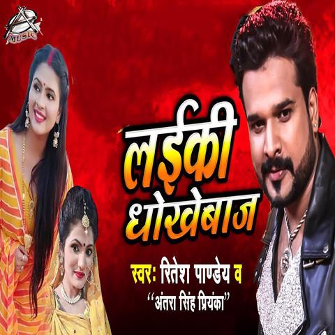 Laiki Dhokebaaz Songs Download: Laiki Dhokebaaz MP3 Bhojpuri