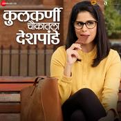 Kulkarni Chaukatla Deshpande Various Artists Full Mp3 Song