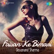 Faisan Ke Bimari - Devanand Sharma Songs