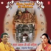 Mata Jwala Ji Ki Mahima Songs