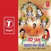 Mere Prabhu Sahara Ban Jao (Traditional) Songs