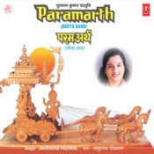 Paramarth (Geeta Saar) Songs