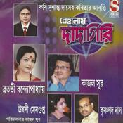 Behalay Dadagiri Songs