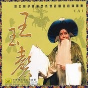 Hebei Local Opera Collection: Vol. 8 - Wang Yuqing (He Bei Bang Zi Ji Ba: Wang Yuqing) Songs
