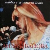 Lyubovta E Po-Silna Ot Vsichko Songs