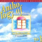 Archondorebetika - Anthology Of Greek Music - 18 Instrumental Hits Songs