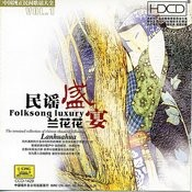 Folk Song Luxury Vol.2: Lanhuahua Songs