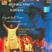 Chiro Dibaser Pijush Kanti Sarkar Songs