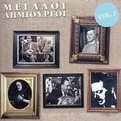 Megaloi Dimiourgoi Vol.2 Songs