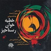 Oration Of Resurrection (Khotbekhane Rastakhiz) - Iran Religious Ta`ziyeh,Music And Lyrick Songs