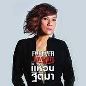 Forever Love Hits By Waen Thitima Songs