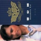 Zhen Jin Dian - Annabelle Lui Songs