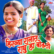 Hiravya Ranat Raghu Ha Bolato Songs