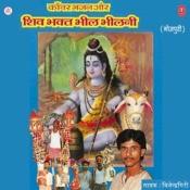 Kanwar Bhajan Aur Shiv Bhakt Bheel Bheelni Songs