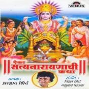 Aika Satyanarayanachi Katha Songs