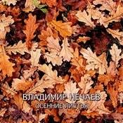 Осенние Листья Song