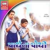 Shree Ramchandra Krupalu Bhajman Song